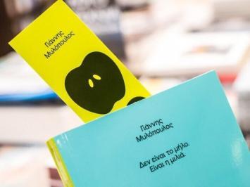 Διαγωνισμός για ένα αντίτυπο του Γιάννη Μυλόπουλου