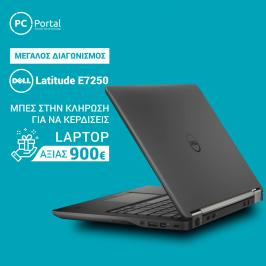 Διαγωνισμός για κέρδισε Dell Latitude E2750, δώρο αξίας 900€!