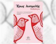 diagonismos-gia-kerdiste-antitypa-toy-anthologioy-eros-lysimelis-310729.jpg