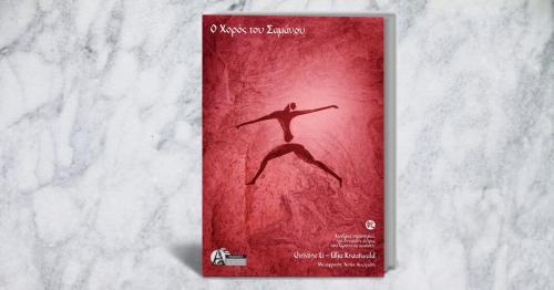 Διαγωνισμός για το βιβλίο «Ο χορός του Σαμάνου»