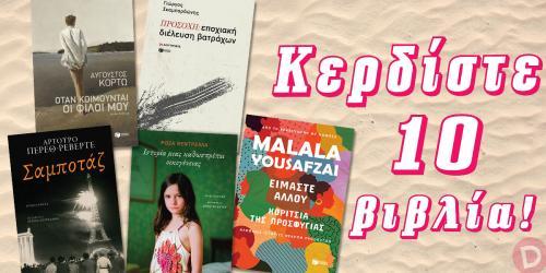 Διαγωνισμός με δώρο 10 βιβλία των Κορτώ, Σκαμπαρδώνη, Πέρεθ-Ρεβέρτε, Βεντρέλλα και Γιουσαφζάι