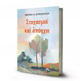 Διαγωνισμός με δώρο 3 αντίτυπα του νέου βιβλίου της Μερόπης Ν. Σπυροπούλου, με τίτλο «ΣΤΟΧΑΣΜΟΙ ΚΑΙ ΑΠΟΗΧΟΙ».