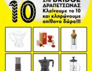 diagonismos-me-doro-aerobie-aeropress-coffee-maker-clever-dripper-french-press-v60-hario-color-drip-hario-cold-brew-bottle-moka-pot-classic-310620.jpg
