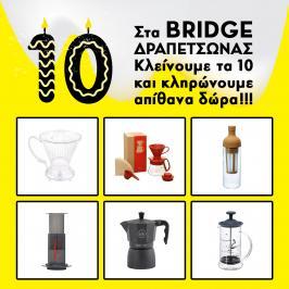 Διαγωνισμός με δώρο aerobie Aeropress Coffee Maker  Clever Dripper  French Press V60 Hario Color Drip Hario Cold Brew Bottle Moka Pot Classic