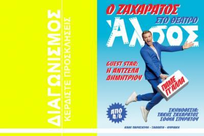 Διαγωνισμός με δώρο διπλές προσκλήσεις για να απολαύσετε από κοντά την φαντασμαγορική παράσταση του Τάκη Ζαχαράτου «Πάμε για άλλα» στο Θέατρο Άλσος