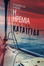"""Διαγωνισμός με δώρο ένα αντίτυπο του βιβλίου """"Η ηρεμία πριν την καταιγίδα"""" της Marina Heib"""