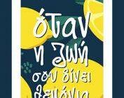 diagonismos-me-doro-ena-antitypo-toy-biblioy-otan-i-zoi-soy-dinei-lemonia-tis-mantos-makka-310713.jpg