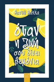"""Διαγωνισμός με δώρο ένα αντίτυπο του βιβλίου """"Όταν η ζωή σού δίνει λεμόνια"""" της Μαντώς Μάκκα."""