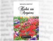 diagonismos-me-doro-i-syllogi-diigimaton-tis-mirantas-skettoy-poylia-kai-anemones-310574.jpg