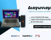 diagonismos-me-doro-laptop-lenovo-thinkpad-jbl-ixeio-kai-asyrmato-pontiki-310628.jpg