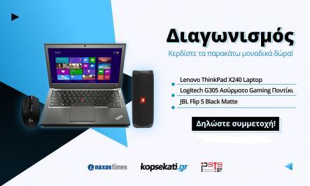 Διαγωνισμός με δώρο laptop Lenovo ThinkPad, JBL ηχείο και ασύρματο ποντίκι