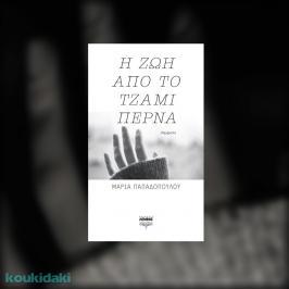 Διαγωνισμός με δώρο την συλλογή διηγημάτων της Μαρίας Παπαδοπούλου, «Η ζωή από το τζάμι περνά».