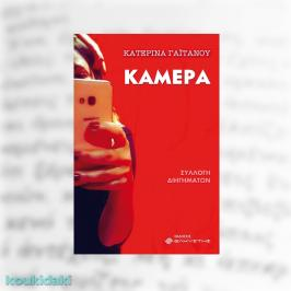 Διαγωνισμός με δώρο το βιβλίο της Κατερίνας Γαϊτάνου, Κάμερα