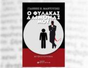 diagonismos-me-doro-to-mythistorima-toy-gianni-mantoysi-o-fylakas-daimonas-moy-310725.jpg
