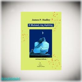 Διαγωνισμός με δώρο το μυθιστόρημα του Τζέιμς Π. Χάντλεϊ, «Η φυλακή της αγάπης»