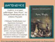 diagonismos-gia-ena-antitypo-toy-istorikoy-biblioy-agies-psyxes-toy-thodori-papatheodoroy-311090.jpg