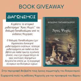Διαγωνισμός για ένα αντίτυπο του ιστορικού βιβλίου