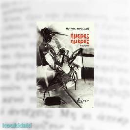 Διαγωνισμός για η συλλογή διηγημάτων του Μουράτη Κοροσιάδη, «Ήμερες ημέρες»