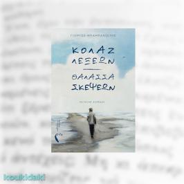 Διαγωνισμός για η συλλογή του Γιώργου Μπαμπανιώτη, «Κολάζ λέξεων - Θάλασσα σκέψεων»