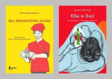 Διαγωνισμός για τα παιδικά βιβλία: «Μια μπισκοτένια αγάπη» της Ελένης Μητροπούλου και «Εδώ κι Εκεί» της Πελαγίας Μπότση