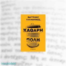 Διαγωνισμός για το βιβλίο του Βαγγέλη Παπαδιόχου, «Καθαρή πόλη»