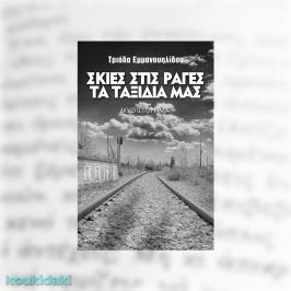 Διαγωνισμός για το μυθιστόρημα της Τριάδας Εμμανουηλίδου, «Σκιές στις ράγες τα ταξίδια μας»