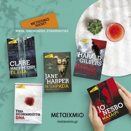 Διαγωνισμός με δώρο 1 αντίτυπο από τα εξής βιβλία:  1) Μαχαίρι - Jo Nesbo 2) Σε είδα - Clare Mackintosh 3) DNA - Yrsa Sigurdardottir 4) Η ξηρασία - Jane Harper  5) Σκοτεινό Βερολίνο - Harald Gilbers