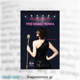 Διαγωνισμός με δώρο αντίτυπα του μυθιστορήματος της Μαρίας Μαυρίδου-Καλούδη, «Τρεις χιλιάδες ψέματα»