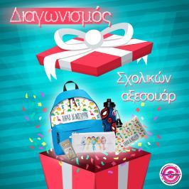 Διαγωνισμός με δώρο ένα σετ προσωποποιημένων σχολικών ειδών και κάντε τα παιδιά σας να ξεχωρίζουν φέτος στη νέα σχολική χρονιά!