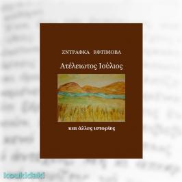 Διαγωνισμός με δώρο το βιβλίο της Εφτίμοβα Ζντράφκα, «Ατέλειωτος Ιούλιος»
