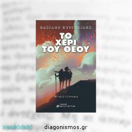 Διαγωνισμός με δώρο το μυθιστόρημα του Βασίλη Κυριλλίδη, «Το χέρι του Θεού»