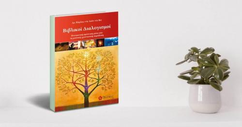 """Διαγωνισμός για 1 αντίτυπο του βιβλίου """"Βιβλικοί Διαλογισμοί"""""""