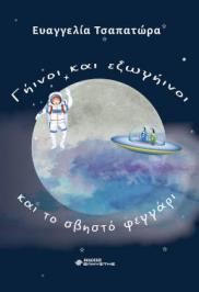 """Διαγωνισμός για ένα αντίτυπο του βιβλίου """"Γήινοι και εξωγήινοι και το σβηστό φεγγάρι"""" της Ευαγγελίας Τσαπατώρα"""
