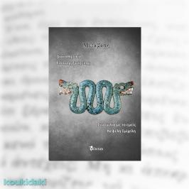 Διαγωνισμός για η συλλογή του Γιάννη και της Νεφέλης Σμίχελη, Μετάβαση