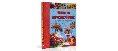 """Διαγωνισμός για κερδίστε το βιβλίο """"Ελάτε να μαγειρέψουμε εύκολα και γρήγορα"""""""