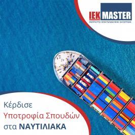 Διαγωνισμός για μια πλήρη Υποτροφία Σπουδών στον πιο περιζήτητο κλάδο της της αγοράς εργασίας από το ΙΕΚ ΜΑSTER