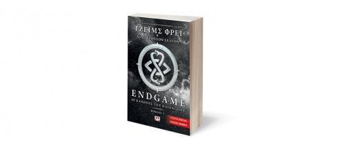 """Διαγωνισμός για το βιβλίο """"ENDGAME ΟΙ ΚΑΝΟΝΕΣ ΤΟΥ ΠΑΙΧΝΙΔΙΟΥ"""" του Τζέιμς Φρεϊ."""
