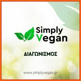 Διαγωνισμός για vegan προϊόντα συνολικής αξίας 450 ευρώ!