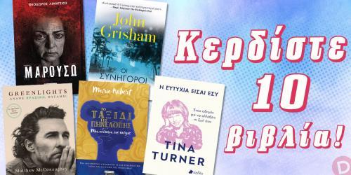 Διαγωνισμός με δώρο 10 βιβλία των Λιμήτσιου, Grisham, McConaughey, Robert και Turner
