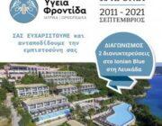 diagonismos-me-doro-2-dianyktereyseis-gia-2-atoma-sto-ionian-blue-spa-resort-sti-leykada-tin-paraskeyi-110-kai-to-sabbato-210-me-proino-311413.jpg
