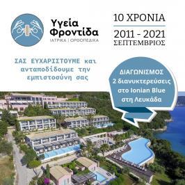 Διαγωνισμός με δώρο 2 διανυκτερεύσεις για 2 άτομα στο Ionian Blue Spa Resort στη Λευκάδα, την Παρασκευή 1/10 και το Σάββατο 2/10 με πρωϊνό.