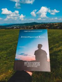 Διαγωνισμός με δώρο 3 βιβλία του Γιώργου Κωνσταντίνου (Ψυχο-λόγος)