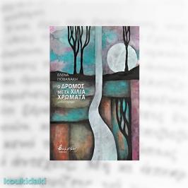Διαγωνισμός με δώρο αντίτυπα του μυθιστορήματος της Έλενας Γιοβανάκη «Ο δρόμος με τα χίλια χρώματα»