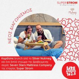 Διαγωνισμός με δώρο απολαυστικό brunch από το Silver Nutmeg Ηρακλείου Κρήτης Ένα διπλό στρώμα της βραβευμένης σειράς Seven Stars Mattress Company της εταιρίας Super Strom Ηρακλείου Κρήτης