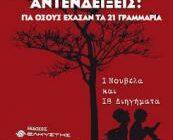 diagonismos-me-doro-ena-antitypo-toy-biblioy-sobares-antendeixeis-gia-osoys-exasan-ta-21-grammaria-tis-antigonis-gkoyra-311357.jpg