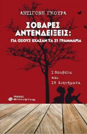 """Διαγωνισμός με δώρο ένα αντίτυπο του βιβλίου """"Σοβαρές Αντενδείξεις: Για όσους έχασαν τα 21 γραμμάρια"""" της Αντιγόνης Γκούρα"""