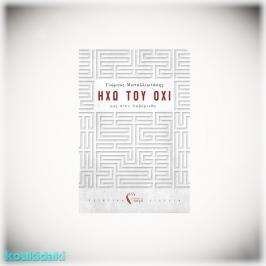 Διαγωνισμός με δώρο η ποιητική συλλογή του Γιώργου Ματαλλιωτάκη, «Ηχώ του όχι - μες στον λαβύρινθο»