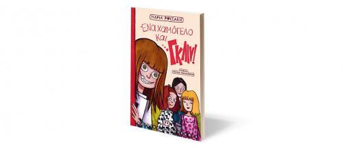"""Διαγωνισμός με δώρο κερδίστε το βιβλίο """"Ένα χαμόγελο και ΓΚΛΙΝ!"""" της Μαρία Ρουσάκη"""