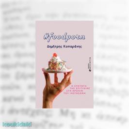 Διαγωνισμός με δώρο το βιβλίο του Δημήτρη Κοπαράνη, #Foodporn