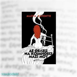 Διαγωνισμός με δώρο το μυθιστόρημα της Μάιρας Ζαρέντη, Δε θέλεις να κοιμηθείς μαζί μου